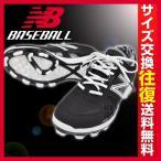 ショッピング野球 野球 ニューバランス スパイク・ポイントソール ローカット ポイント固定式 ブラック 25.0〜25.5cm L2000SB2 SP_P3