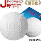 ダイワマルエス 軟式野球ボール J号 小学生向け ジュニア 検定球 1ダース売り 新公認球 J球