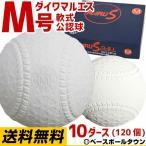 Yahoo!野球用品ベースボールタウンお得な10ダース売り(120個) ダイワマルエス 軟式野球ボール M号 一般・中学生向け メジャー 検定球 ダース売り