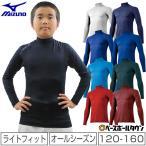 MIZUNO インナーシャツ 何点でもメール便290円!