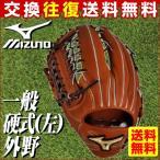 ミズノ 野球 グローブ 軟式左投げ用 グローバルエリート QMライン 外野手用 1AJGR12317-31H パワーボールおまけ
