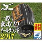 ミズノ 野球 グローブ 軟式用 2016 グローバルエリート True オールラウンド用 1AJGR14300 グラブ袋プレゼント