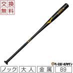 ミズノ 野球 ノックバット 金属製 2014 KNOCK 89cm 硬式・軟式・ソフトボール用