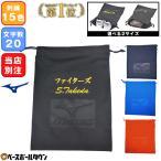 最大10%OFFクーポン ネコポス可 デカ文字刺繍入り ミズノ グラブ袋 シューズ袋 マルチ袋として活躍 旧メール便可