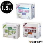 野球 洗剤(泥すっきり) 1500g 2ZA590