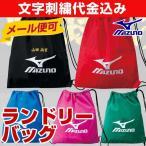 文字刺繍代金込み マルチバッグ ミズノ ランドリーバッグ グラブ袋やシューズ袋としても 33JM4119 名入れ ネーム加工 メール便可