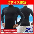ミズノ mizuno バイオギアシャツ ハイネック長袖 ブレスサーモ A60BS060 WW5