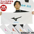 ネコポス可 文字刺繍サービス付き 5枚以上購入で送料無料 ミズノ mizuno フェイスタオル A60ZT307 スポーツタオル 旧メール便可