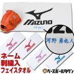 ネコポス可 文字刺繍サービス付き 5枚以上購入で送料無料 ミズノ mizuno フェイスタオル A60ZT307 スポーツタオル 旧メール便可 サッカー フットサル