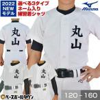 野球 ユニフォーム