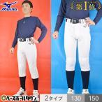 交換無料 ミズノ ガチ ユニフォームパンツ 野球 ジュニア 練習着 野球ズボン 選べる3タイプ 丈夫 防汚 伸びる ガチパンツ 一般