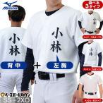 名前入り 選べる3タイプ 野球 ユニフォームシャツ ミズノ ネームプリント 練習着 フルオープン セミハーフボタン メッシュ ラバープリント マーク ネーム入り