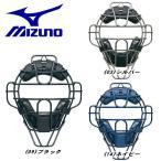ミズノプロ 野球 硬式用マスク キャッチャー用 2QA110