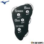 メール便可 ミズノ 審判用品 インジケーター 野球・ソフトボール 2ZA218メンズ