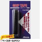 毎日あすつく ミズノ mizuno バット用グリップテープ 2ZT182