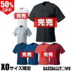 ミズノ 野球 ベースボールシャツ 丸首 52LB138 P5UP