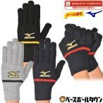 毎日あすつく ニットグローブ ミズノ 野球 防寒グッズ ニットグローブ 52ZB700 ブレスサーモ 手袋 WW5 WintP5