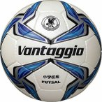 モルテン フットサルボール ヴァンタッジオ3号フットサル3000 検定球 シャンパンシルバー×ブルー F8V3000