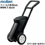 モルテン 野球 レーザーライナー2輪(フィールド用5cm 野球用7.6cm) ラッピング不可メンズ