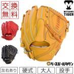 大人用マスクおまけ 交換無料 美津和タイガー 硬式グローブ レボルタイガー 投手用 右投用 左投用 サイズ29.0cm 高校野球対応 MT7HRG12 グラブ 野球 一般