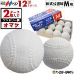 ナガセケンコー 軟式野球ボール M号 1ダース 12個 一般・中学生向け メジャー 検定球 ダース売り 試合球 草野球 軟式球 軟式ボールメンズ