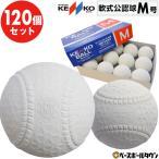 Yahoo!野球用品ベースボールタウンお得な10ダース売り(120個) ナガセケンコー 軟式野球ボール M号  一般・中学生向け メジャー 検定球 ダース売り 新規格 新軟式球 新公認球