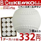 Yahoo!野球用品ベースボールタウン最大2500円引クーポン ボール 軟式A号 B号 C号 練習球 スリケン ナガセケンコー 検定落ちダース売り 軟式ボール BBTP16