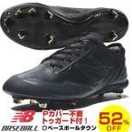 最大10%OFFクーポン 毎日あすつく スパイク 野球 ニューバランス 樹脂底埋め込み金具スパイク 靴