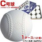 ボール 野球 軟式 C号 検定球 公認球 ナガセケンコー 1ダース