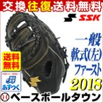 SSK 軟式ファーストミット プロエッジ 一塁手用 左投用 ブラック PENF53518-90-R 2018年NEWモデル 一般用 野球 グラブ 3MP5