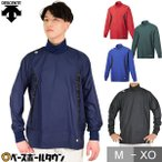 デサント ウインドシャツ 一般用 軽量 防風 ハイネック 長袖  アンダーシャツ PJ-252 野球ウェア ピステジャケット トレーニングジャケット シャカシャカ