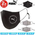 マスク プーマ 2枚組 プーマ スポーツマスク 2枚セット ユニセックス 洗濯可能 ファブリック 054165 2021年NEWモデル フェイスマスク
