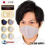 レワード スポーツマスク 防寒 保温 秋冬マスク 大人用 日本製 飛沫飛散防止 洗えるマスク AC-112 AC112 AC-212 AC212 メール便可