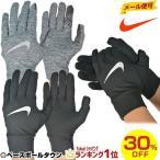 ナイキ ドライエレメント ランニンググローブ RN1035  手袋 冬物 防寒 メンズ 男性用 メール便可 4/30(火)発送予定 予約販売