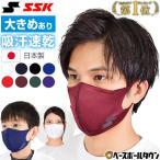 SSK 吸汗速乾&やわらかスポーツマスク アンダーシャツ生地 大人用 飛沫飛散防止 洗えるマスク SCBEMA3 メール便可