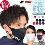SSK 吸汗速乾&やわらかスポーツマスク アンダーシャツ生地 子供・女性用 小さめサイズ 日本製 飛沫飛散防止 洗えるマスク SCBEMA3J メール便可