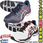 ショッピングトレーニングシューズ トレーニングシューズ 野球 アシックス asics ブライトラインCS SFT256 トレシュー アップシューズ 靴