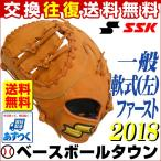 SSK 軟式ファーストミット スーパーソフト 一塁手用 左投用 Mブラウン SSF833-44-R 2018年NEWモデル 一般用 野球 グラブ 3MP5