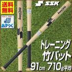 SSK 野球 トレーニングバット 一般用 リーグチャンプTRAINING スレンダータイプ BBT15SLD-91