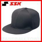 最大2500円引クーポン SSK ベースボールキャップ 6方型 ツバフラットタイプ ブラック BC068-90 練習帽