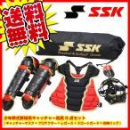 毎日あすつく SSK 野球 少年軟式野球用キャッチャー防具5点セット キャッチャーマスク+プロテクター+レガース+スロートガード+収納バッグ
