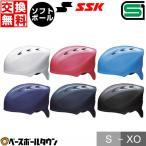 ショッピングSSK SSK ソフトボール用キャッチャーズヘルメットメンズ