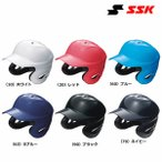 5%OFFクーポン SSK 野球 ヘルメット 軟式用両耳付き H2000 取寄