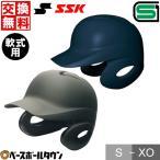 SSK 野球 ヘルメット 軟式用両耳付き(艶消し) H2100M 取寄