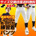 5%OFFクーポン 毎日あすつく 日本製 SSK 裏起毛練習着パンツ 一般用  野球用練習着 ユニフォームパンツ あったか WintP5