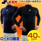 SSK 野球 アンダーシャツ 送料490円 5400円以上で送料無料!