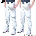 SSK 野球 練習着・ユニフォーム ストライプロングルーズパンツ UP002LL 取寄