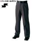 SSK 野球 審判用スラックス 3シーズン厚手タイプ チャコール UPW036-92 メール便可 審判用品 パンツ ズボン