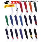 SSK ストッキング 野球 一般 ローカット リブ編み YA2201 メール便可 あすつく