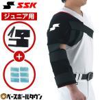 ショッピングSSK アイシング 野球 SSK 野球用品 アイシングサポーター ジュニア用 アイスパック(3つタイプ2個)付属 YTR24J サッカー アイシングバッグ バンド